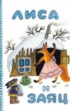 без автора - Лиса и заяц