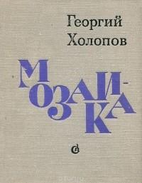 Георгий Холопов - Мозаика (сборник)
