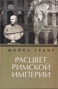 Майкл Грант - Расцвет Римской империи