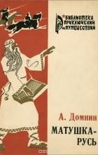 Алексей Домнин - Матушка-Русь (сборник)