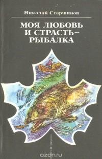 Николай Старшинов - Моя любовь и страсть - рыбалка