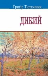 Григір Тютюнник - Дикий