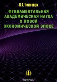 Вячеслав Челноков — Фундаментальная академическая наука о новой экономической эпохе