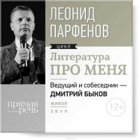 Леонид Парфёнов - Литература про меня. Леонид Парфенов