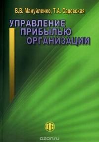 Виктория Мануйленко, Татьяна Садовская — Управление прибылью организации. Учебное пособие