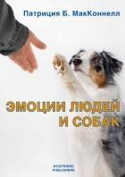 Патриция МакКоннелл - Эмоции людей и собак