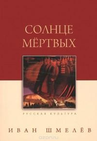 Иван Шмелёв - Солнце мертвых