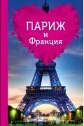 Ольга Чередниченко - Париж и Франция для романтиков