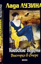 Лада Лузина - Киевские ведьмы. Выстрел в Опере. Шабаш второй