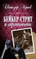Светозар Чернов - Бейкер-стрит и окрестности