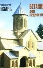 Архимандрит Лазарь (Абашидзе) - Бетания - дом бедности