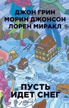 Джон Грин, Морин Джонсон, Лорен Миракл - Пусть идёт снег (сборник)