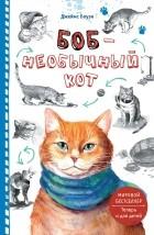 Боуэн Джеймс - Боб - необычный кот