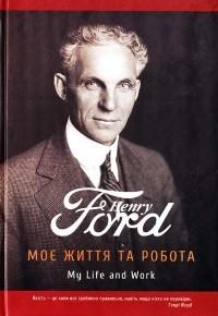 Генри Форд - Моє життя та робота