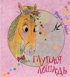 Вадим Левин - Глупая лошадь. Самые новые старинные английские баллады
