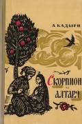 Абдулла Кадыри - Скорпион из алтаря