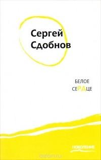 Сергей Сдобнов - Белое сердце