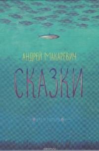 Андрей Макаревич - Андрей Макаревич. Сказки (сборник)