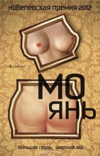 Мо Янь - Большая грудь, широкий зад