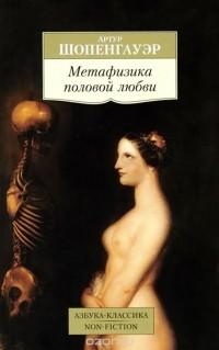 Артур Шопенгауэр - Метафизика половой любви (сборник)
