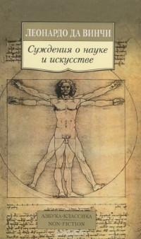 Леонардо да Винчи - Суждения о науке и искусстве
