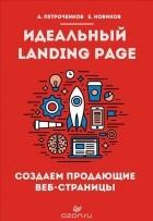 - Идеальный Landing Page. Создаем продающие веб-страницы