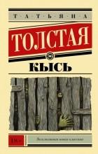 Татьяна Толстая - Кысь