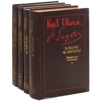 Карл Маркс - К. Маркс, Ф. Энгельс. Капитал (комплект из 4 книг)