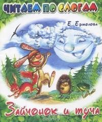 Елена Ермолова - Зайчонок и туча
