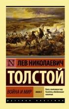Лев Толстой - Война и мир. В 2 книгах. Книга 2