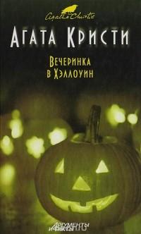 Агата Кристи - Вечеринка в Хэллоуин