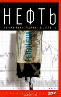 Андрей Остальский - Нефть. Проклятие черного золота