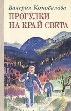 Валерия Коновалова - Прогулки на край света