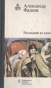 Александр Фадеев - Последний из удэге