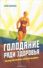 - Голодание ради здоровья. Забытые достижения советской медицины