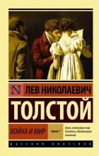Лев Толстой - Война и мир. В 2 книгах. Книга 1