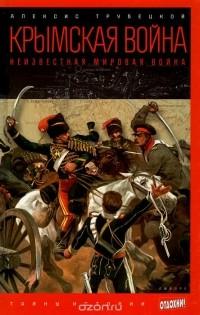 Алексис Трубецкой - Крымская война. Неизвестная мировая война