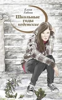 Елена Габова - Школьные годы недетские