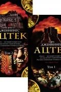 Гэри Дженнингс - Ацтек. В 2 томах (комплект)