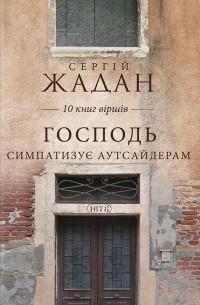 Сергій Жадан - Господь симпатизує аутсайдерам