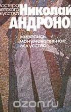 Дмитрий Сарабьянов - Николай Андронов. Живопись. Монументальное искусство