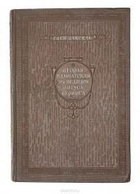 Свен Ваксель - Вторая камчатская экспедиция Витуса Беринга