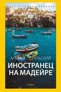 Андрей Остальский - Иностранец на Мадейре