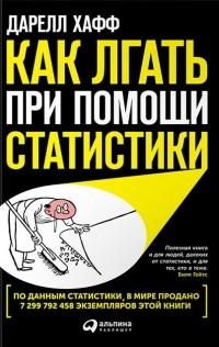 Дарелл Хафф - Как лгать при помощи статистики