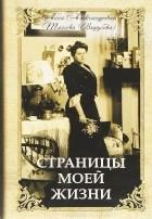 Анна Вырубова-Танеева - Страницы моей жизни