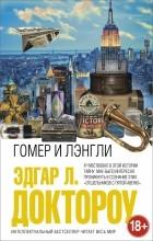 Эдгар Л. Доктороу - Гомер и Лэнгли