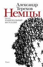 Александр Терехов - Немцы