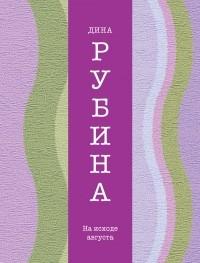 Дина Рубина - На исходе августа (сборник)