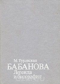 https://i.livelib.ru/boocover/1001304818/200/f0b8/Majya_Turovskaya__Babanova._Legenda_i_biografiya.jpg
