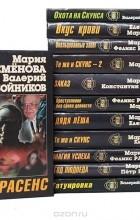 """- Серия """"Охранное предприятие """"Эгида"""" (комплект из 12 книг)"""